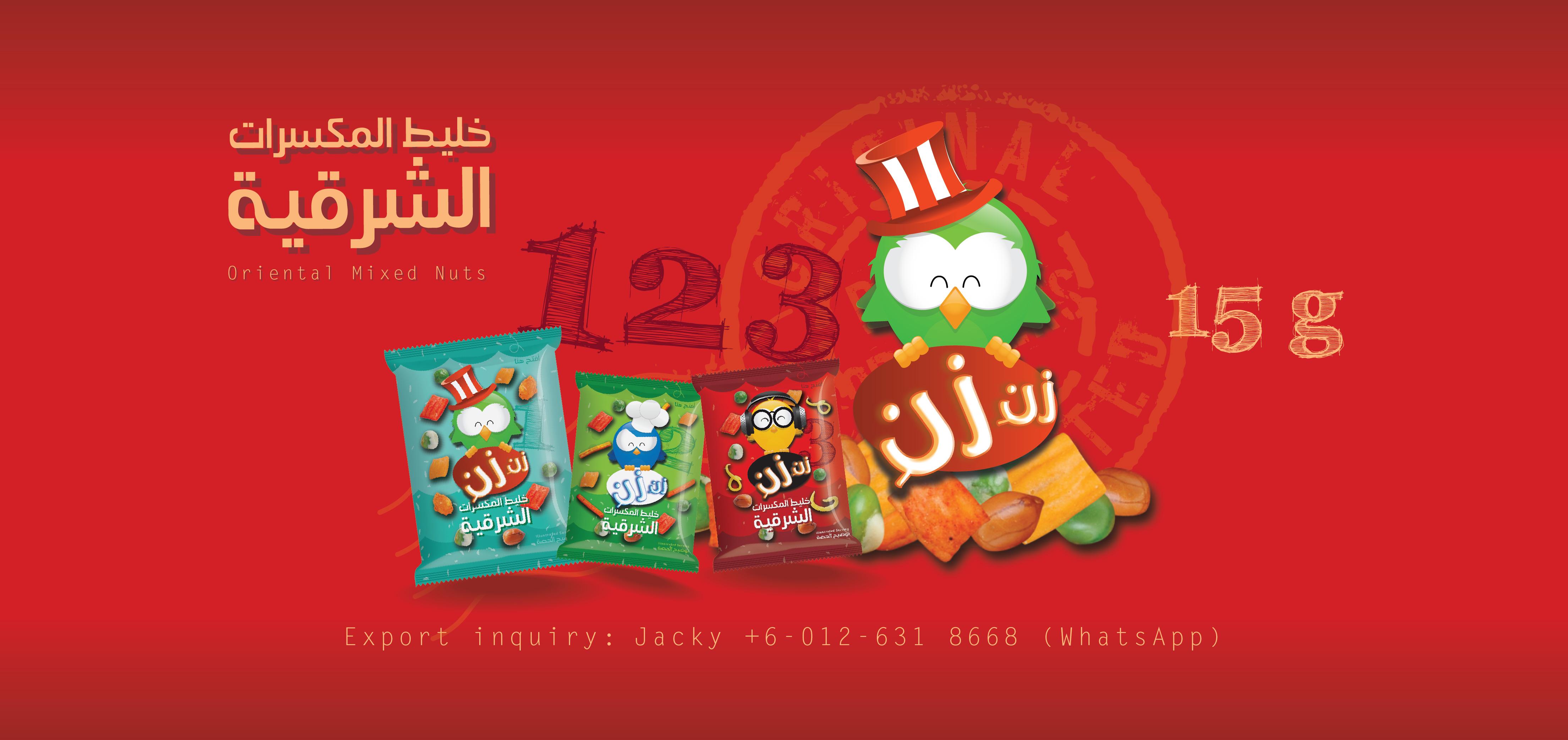 Juta Food | The Leading Peanuts & Snacks Manufacturer